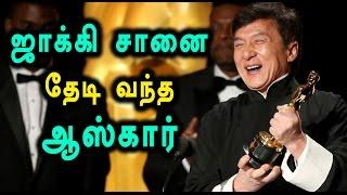 Jackie Chan Won an Oscar Award
