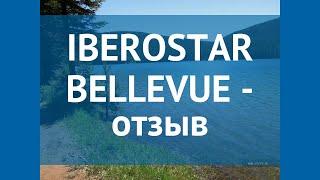 IBEROSTAR BELLEVUE 4* Черногория Бечичи отзывы – отель ИБЕРОСТАР БЕЛВЬЮ 4* Бечичи отзывы видео