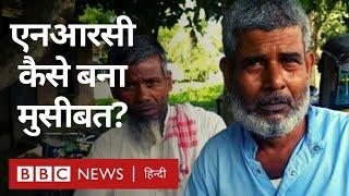 NRC की FINAL LIST आने के बाद Assam में क्या कह रहे हैं लोग? (BBC Hindi)