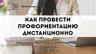 Как провести профориентацию дистанционно | Вебинар по педагогике с Яной Седунковой