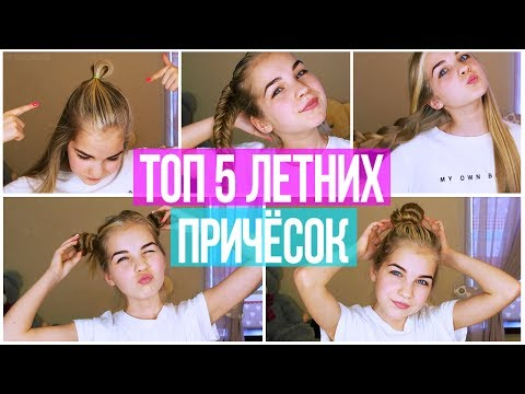 ТОП 5 ЛЕТНИХ ПРИЧЁСОК // SOPHA KUPER
