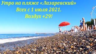 Утро на пляже Лазаревский 01 07 2021 Солнышко припекает ЛАЗАРЕВСКОЕ СЕГОДНЯ СОЧИ