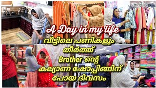 A Day in my life||Brother ന്റെ കല്യാണ Shopping||Marriage shopping||Mandi||Cleaning||shopping vlog