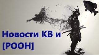 Новости КВ и POOH Crossout Кроссаут