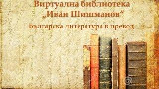 "Виртуална библиотека ""Иван Шишманов"""