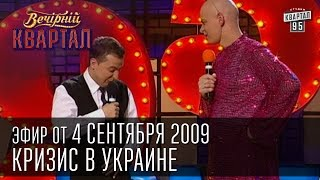 Вечерний Квартал от 04.09.2009 | Кризис в Украине | Политика это игра | Боярский в аптеке