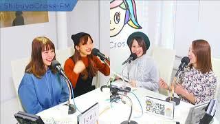 MC ハミ https://twitter.com/hamihamihamiru?lang=ja アシスタントMC マリアAT https://twitter.com/mariaat0219_at 渋谷クロスFM http://shibuyacrossfm.jp/