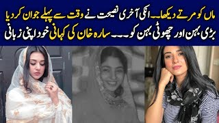 Download Sarah Khan True Story - Life without My Mother   Celeb Tribe Mp3 and Videos