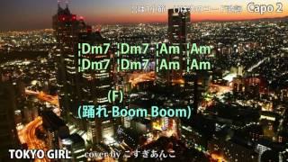 『TOKYO GIRL』(パフューム)のカバーです。 ギター弾き語り用コード歌...