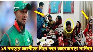কেন এভাবে গোপনে বিয়ে করলেন জাতীয় ক্রিকেট তারকা সাব্বির - sabbir rahman married