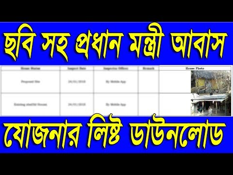 How To Download Pradhan Mantri Awas Yojana New List With Photo 2018-19 PMAY-G|Find PMAY-G List in WB