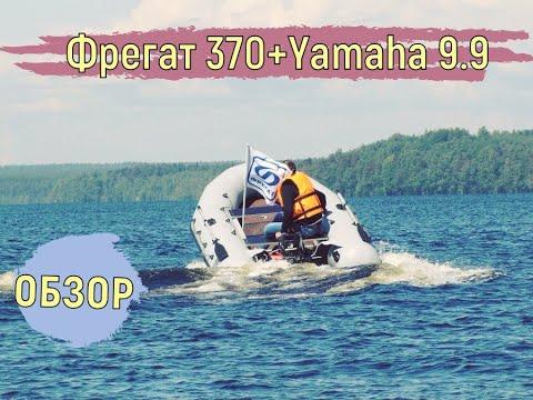 Фрегат 370 Air л ⁄т с НДНД + Yamaha 9.9