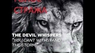 Как сатана останавливает наши молитвы (свидетельство бывшего сатаниста)