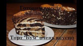 """Торт """"Бум""""☆ с творожным кремом, бананами и карамелью"""