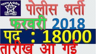 POLICE BHARTI 2018 MAHARASHTRA DATE | APPLY POLICE RECRUITMENT 2018 | UPCOMING POLICE BHARTI 2018