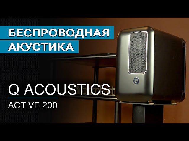 Обзор активной беспроводной акустики Q Acoustics Q Active 200