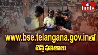 www.bse.telangana.gov.in వెబ్ సైట్లో టెన్త్ ఫలితాలు | 10th Class Results Release Updates | hmtv