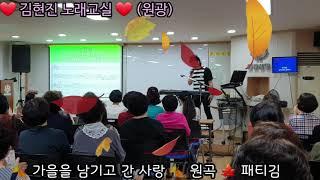 김현진 노래교실 ? 광주 금호 원광신협(월) ? 가을을…