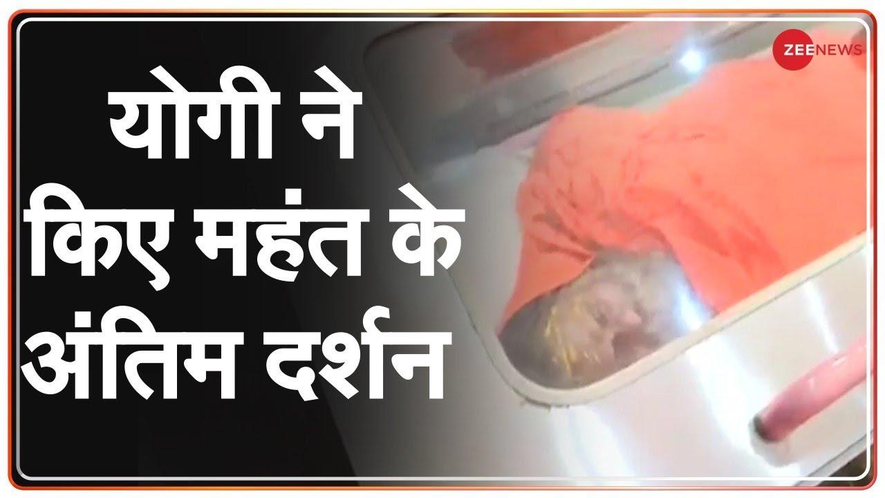 Download CM Yogi ने महंत Narendra Giri के अंतिम दर्शन किए   CM Yogi paid last respects   Breaking News Update