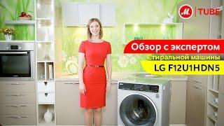 Відеоогляд пральної машини LG F12U1HDN5 з експертом «М. Відео»