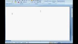 Microsoft Word 2007. Урок 01. Устройство окна Microsoft Word 2007