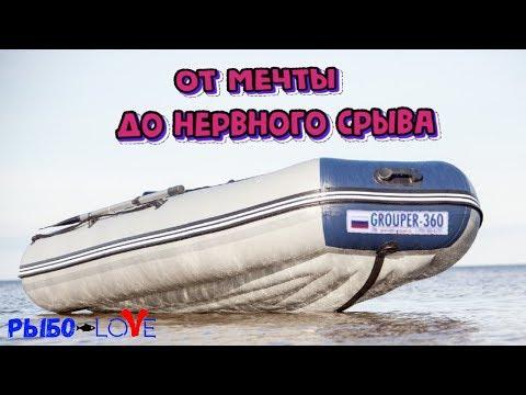 Обзор лодки ПВХ Групер 360. 5 лет на воде