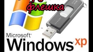 ЗАГРУЗОЧНАЯ ФЛЕШКА WIN XP / Bootable flash drive WINDOWS XP