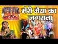 Maiya Ka Mandir Meri Maiya Ka Jagrata Tanushree Navratra Bhajan Ambey Bhakti