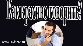 Как красиво говорить(http://www.SavkinKS.ru - семинары и корпоративные тренинги по по управлению в кризис, продажам и переговорам; бизнесу..., 2015-10-09T06:30:00.000Z)