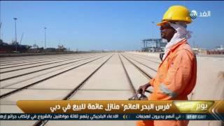 """فيديو..دبي تطرح عدد من منازل """"فرس النهر"""" العائمة للبيع لأول مرة في العالم"""