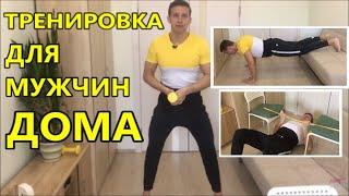 Силовые тренировки дома для мужчин Комплекс упражнений на все группы мышц для мужчин