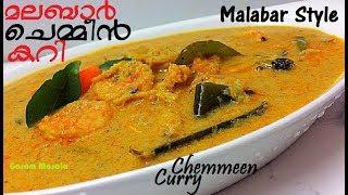 വ്യത്യസ്തമായ ഒരു കറി - മലബാർ ചെമ്മീൻ കറി Malabar Style Chemmeen Curry / Prawns Curry