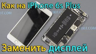iPhone 6s Plus разборка и замена дисплея