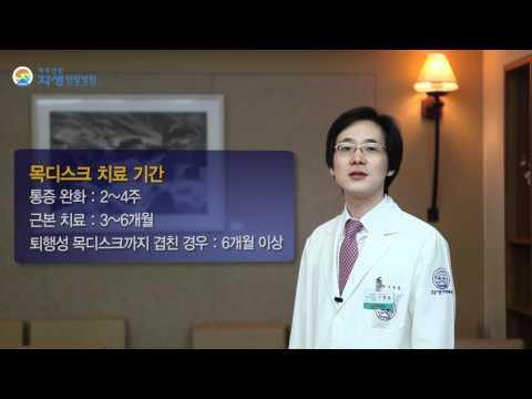 [닥터Q&A] 목디스크는 얼마나 치료하면 낫는가?