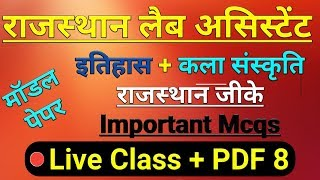lab assistant / 1st Grade Teacher / Rajasthan GK / Online Classes / Live mock test - 8 / jepybhakar
