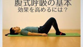 【リハビリ自主トレ】腹式呼吸の基本と効果を高める方法