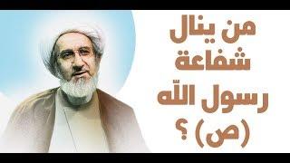من ينال شفاعة رسول الله ص ؟ - الشيخ حبيب الكاظمي