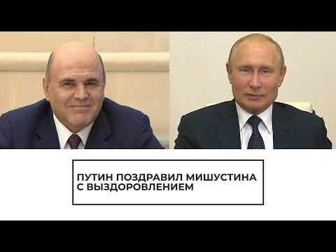 Путин поздравил Мишустина с выздоровлением