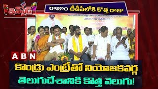 TDP Political Scenario in Srikakulam District with Kondru Murali Mohan | Inside
