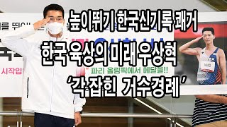 '일병' 우상혁 '도쿄 올림픽 마치고 귀국 신고합니다-충성!'