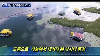 사라진 혹부리 4짜붕어터 *춘천 의암호 광명좌대 드론 …