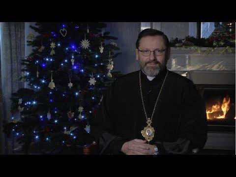 Різдвяне привітання Глави УГКЦ Блаженнішого Святослава
