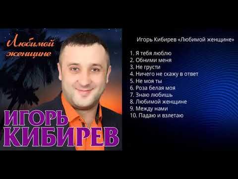Игорь Кибирев – Альбом - 2020