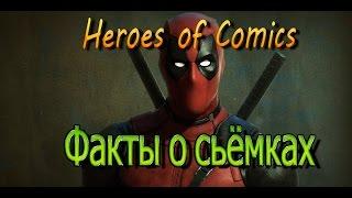 Deadpool 2016 ФАКТЫ И ИНФОРМАЦИЯ О ФИЛЬМЕ