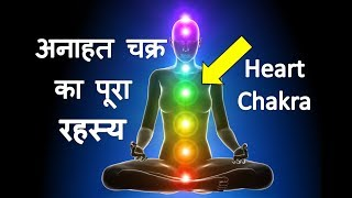 हृदय चक्र ब्रम्हाण्ड की उर्जा को सोख कर आपको शक्तिशाली बना देगा | Anahata (Heart) Chakra Meditation