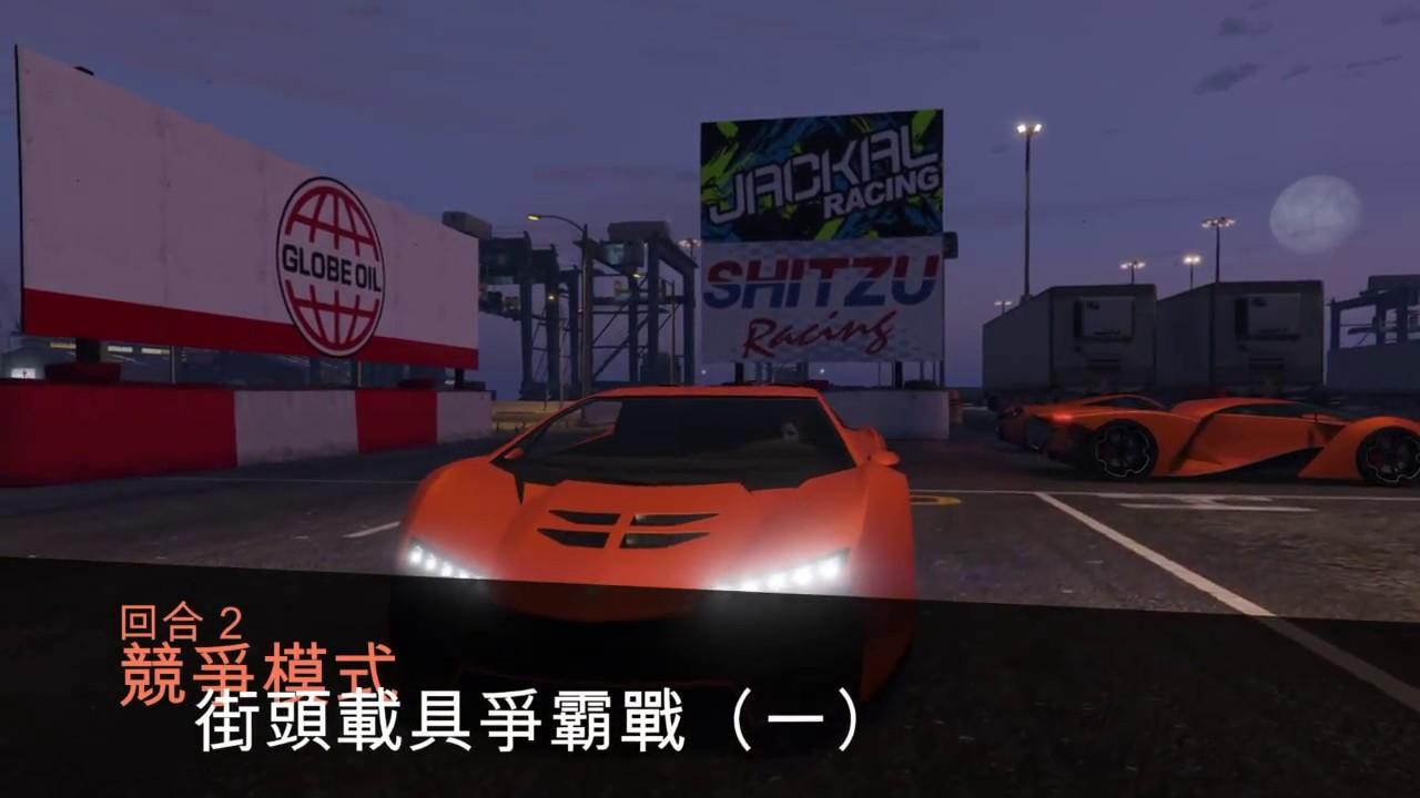 GTA 5 進出口大亨 街頭載具爭霸戰 #13 - YouTube