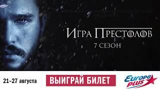 ИГРА ПРЕСТОЛОВ - 7 сезон ФИНАЛ