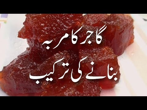 Gajar Ka Murabba Banane Ka Tarika گاجر کا مربہ Gajar Ka Murabba Recipe Pakistani In Urdu | Murabbas