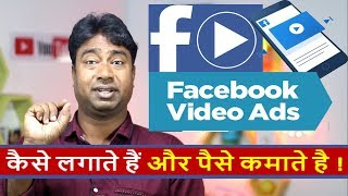 How to implement Ad Breaks in Facebook Videos | Step by step Procedure india