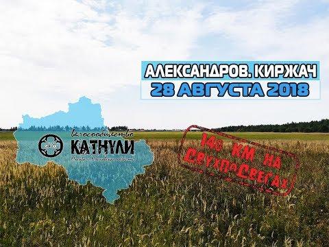 ВЕЛОБЛОГ. Катнули Александров, Киржач. 140 км на двухподвесах